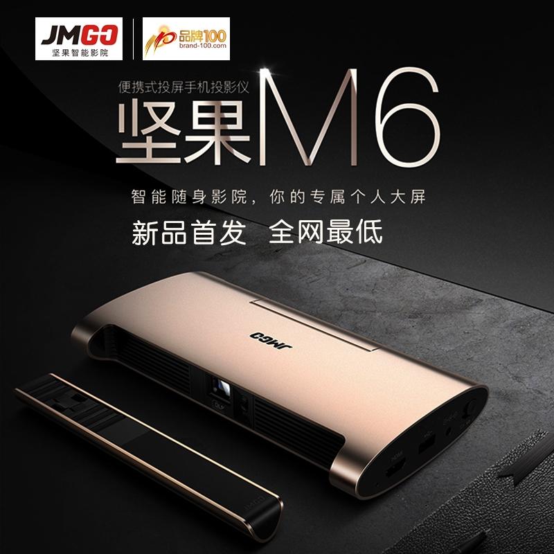 【新品首发 全网最低】坚果(JmGO)明智M6 便携投影机 投影仪