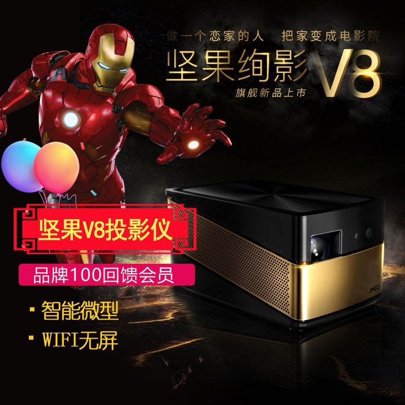 【坚果特惠福利】坚果(JmGO)V8投影仪 家用高清1080P智能无屏家庭投影机