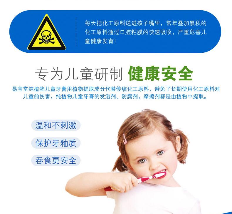 儿童牙膏详情页_06.jpg
