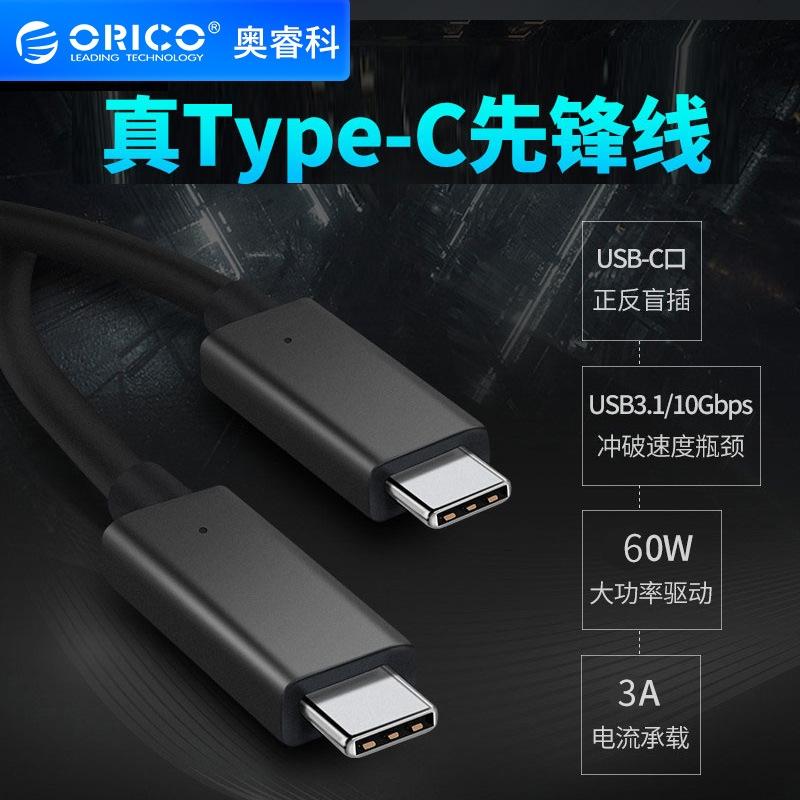 【手机配件】Orico/奥睿科 Type-c数据线快速传输充...