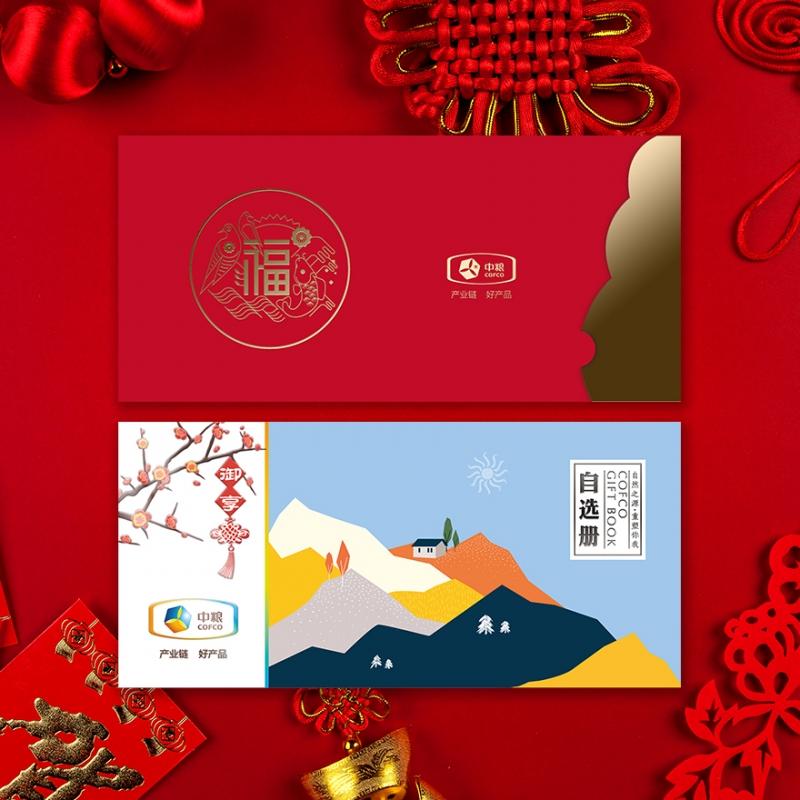 【自选册】首农集团礼品卡册面值598元型 二十选一