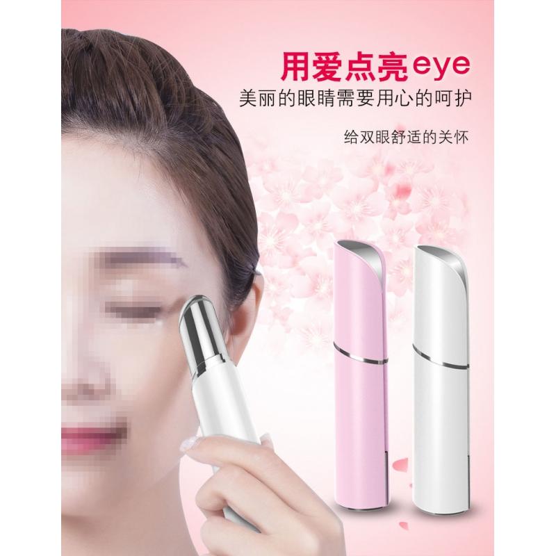 【生活电器】新款电动微电流美眼仪