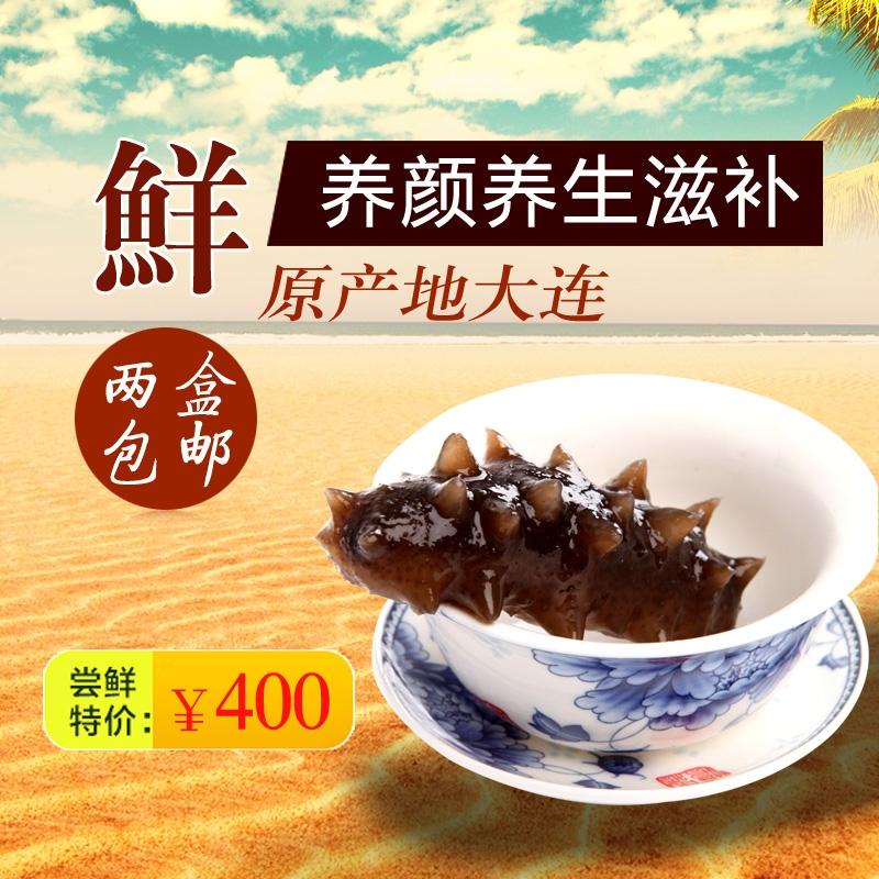 1-正品海参  原产地大连  精装产品 送礼特惠10只/盒¥400.00