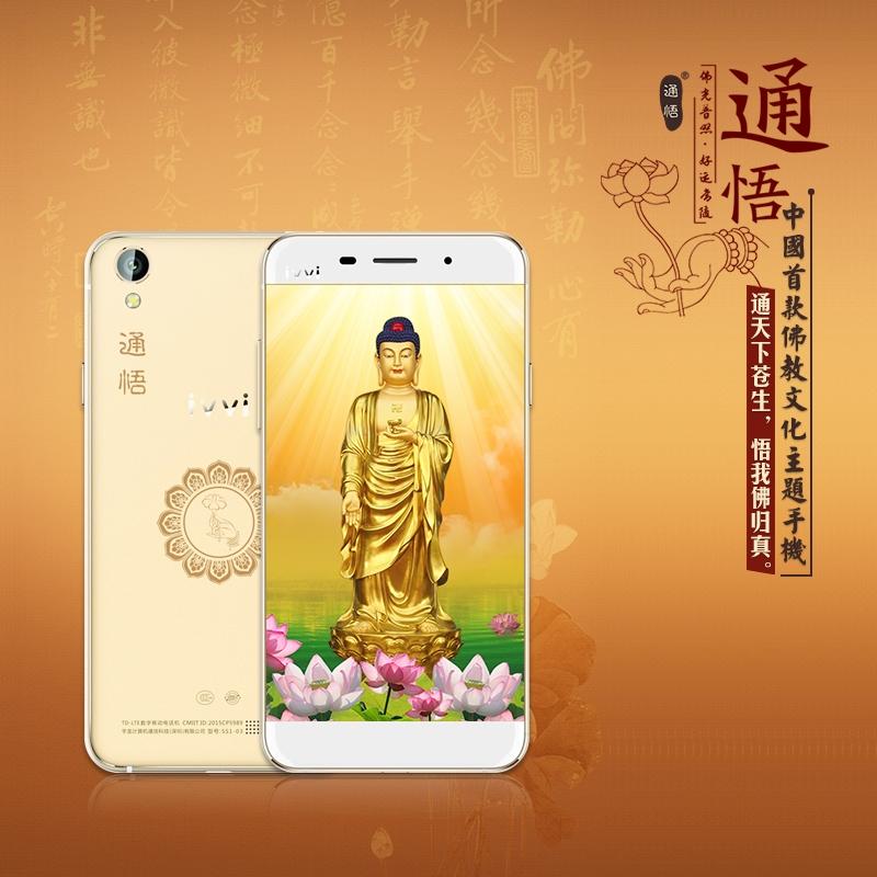 易通自营 佛教手机通悟二代手机