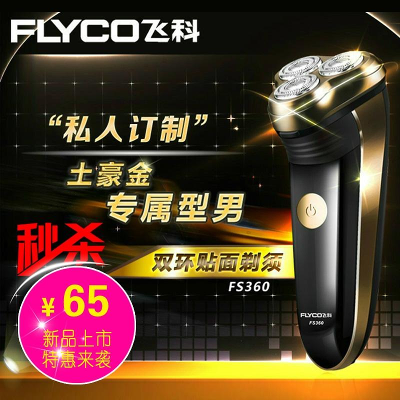 【限量秒杀 酷炫上线】飞科FS360充电动剃须刀
