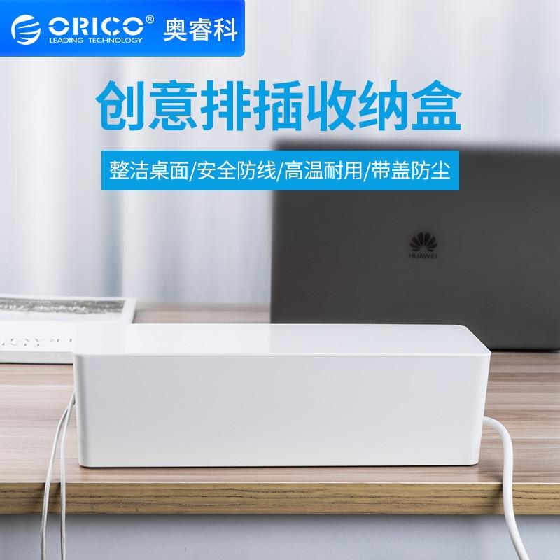 【居家用品】Orico/奥睿科 电源线排插收纳盒插座整理盒集线器...