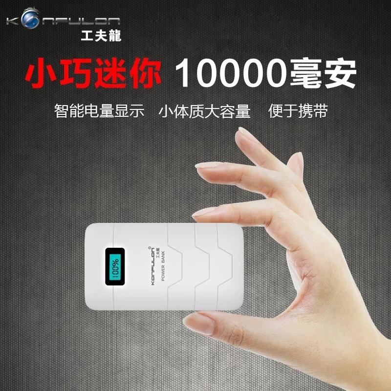 【数码电子】工夫龙 正品充电宝10000毫安