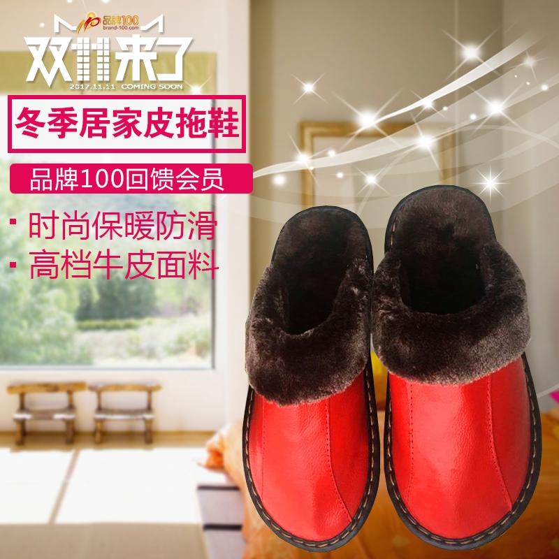 【冬季皮拖鞋】 头层牛皮防滑保暖毛绒居家鞋 情侣款