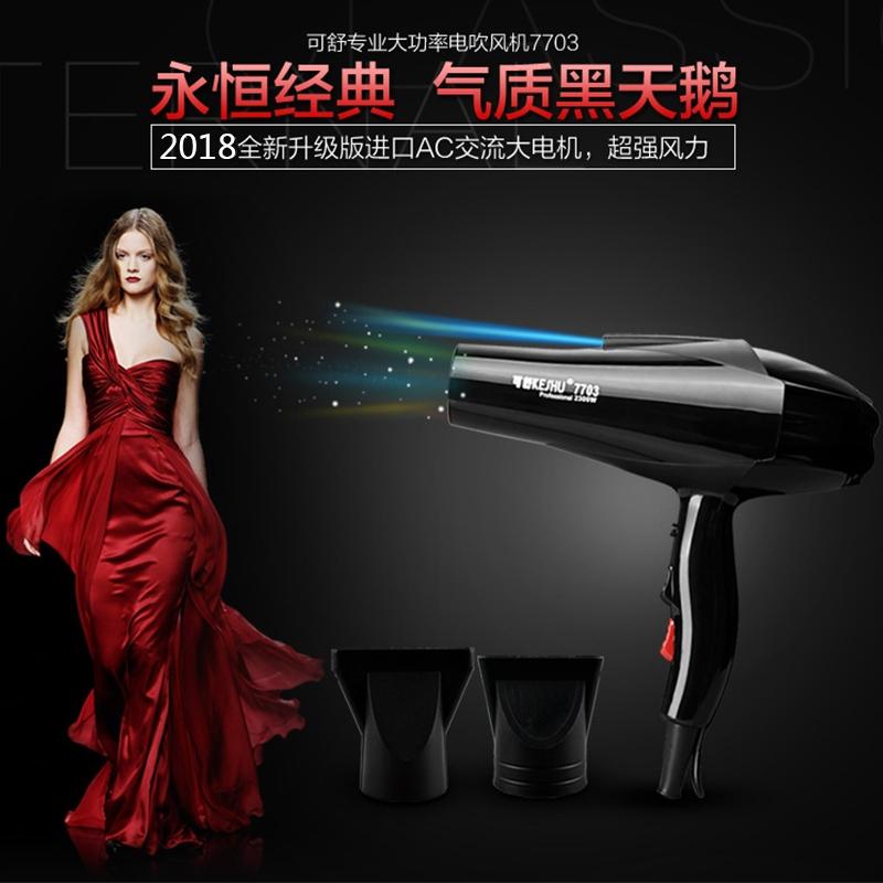可舒HD-7703专业吹风机 大功率二档冷热风理发店专用电吹风风筒