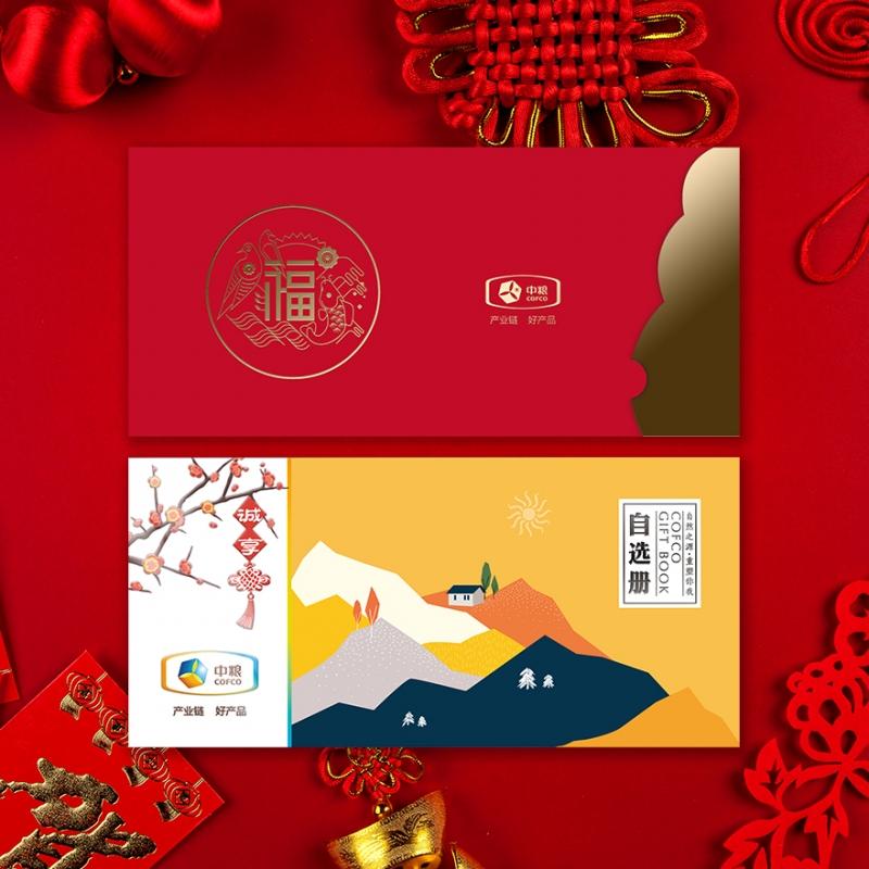【自选册】首农集团礼品卡册面值1698元型 二十选一
