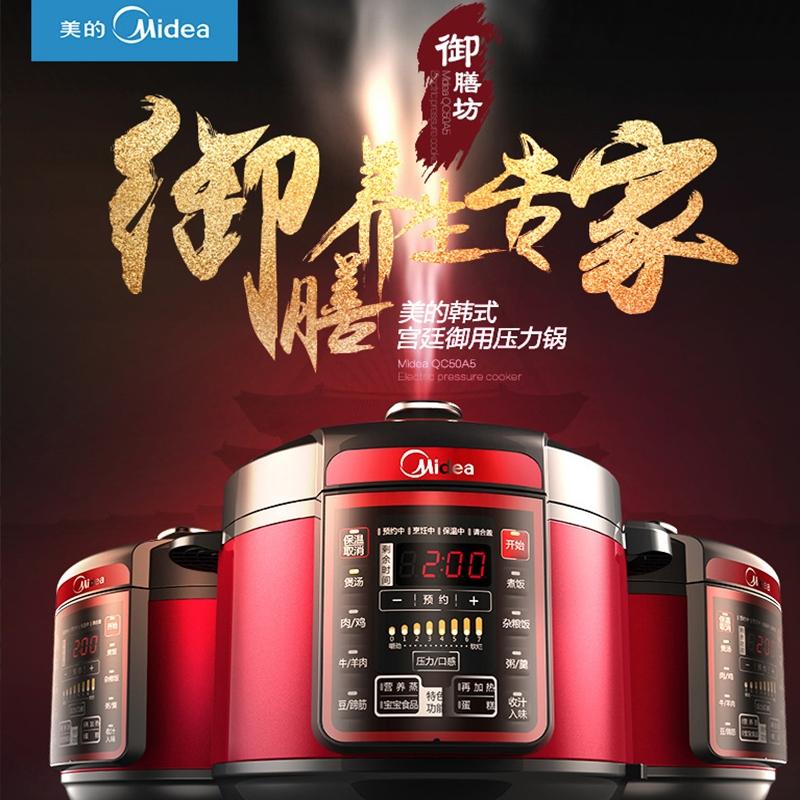 【厨卫电器】Midea/美的 MY-QC50A5电压力锅双胆5L智能家用电高...