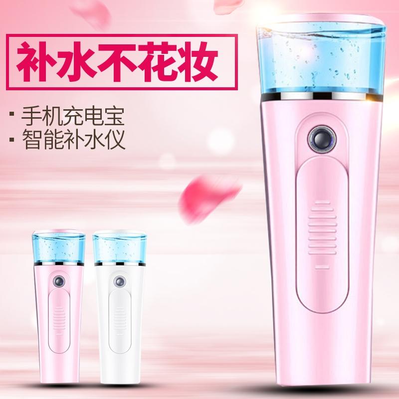 【热销爆款】离子纳米补水仪充电宝