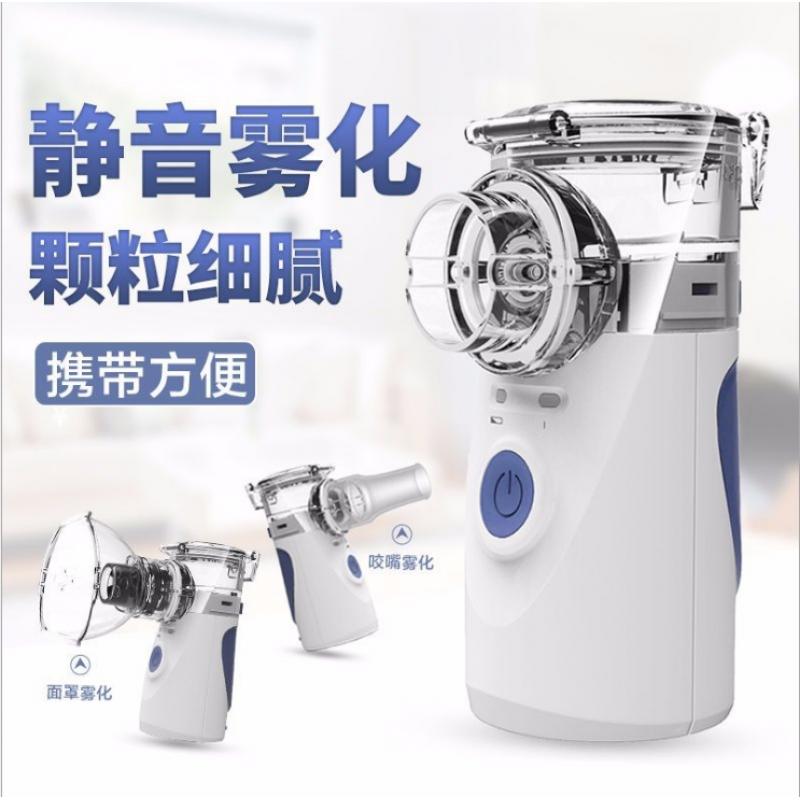雾化器便携式手持儿童迷你小型超声雾化器
