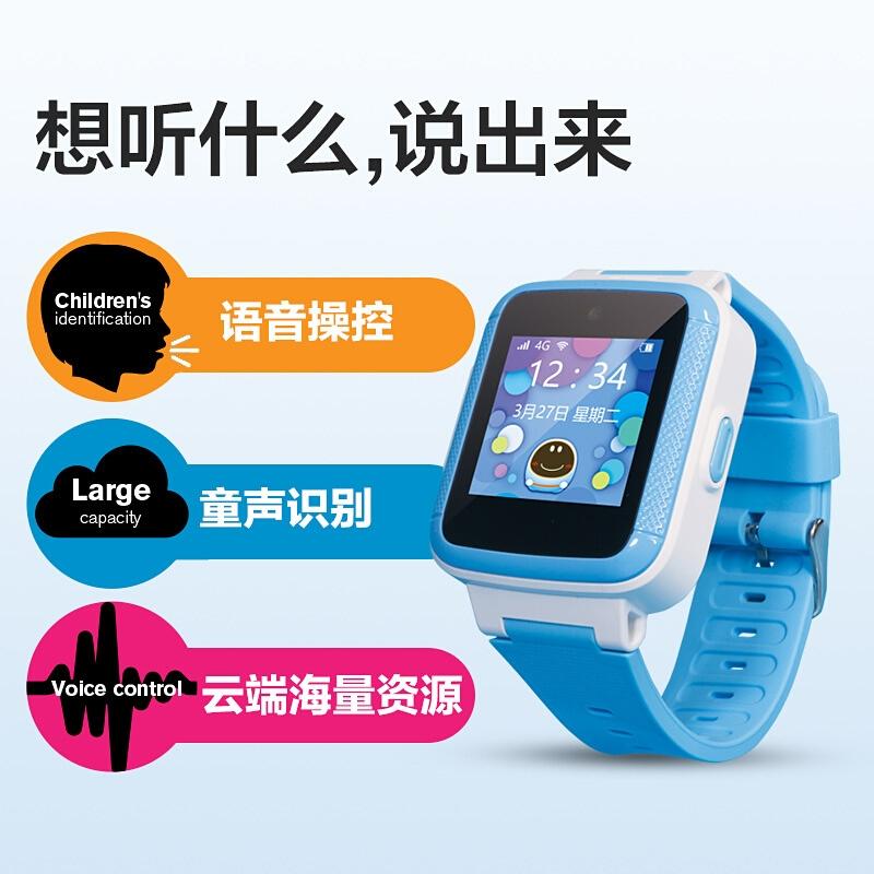 科大讯飞4G儿童手表TYW4+语音操控双向通话学生定位...