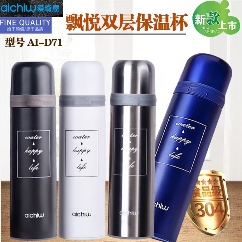 【厨卫电器】aichiw/爱奇屋AI-D71飘悦不锈钢保温杯 双层 304不...