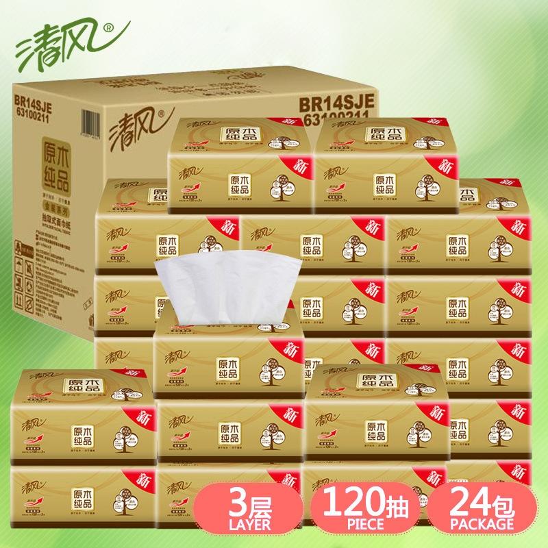 【个人护理】清风原木金装抽纸 3箱