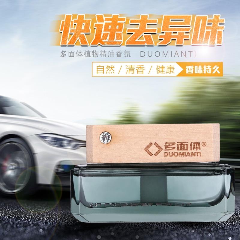【汽车用品】汽车车载时尚精油香水座