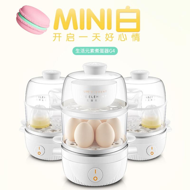 【厨卫电器】生活元素G4不锈钢双层小型蒸蛋器