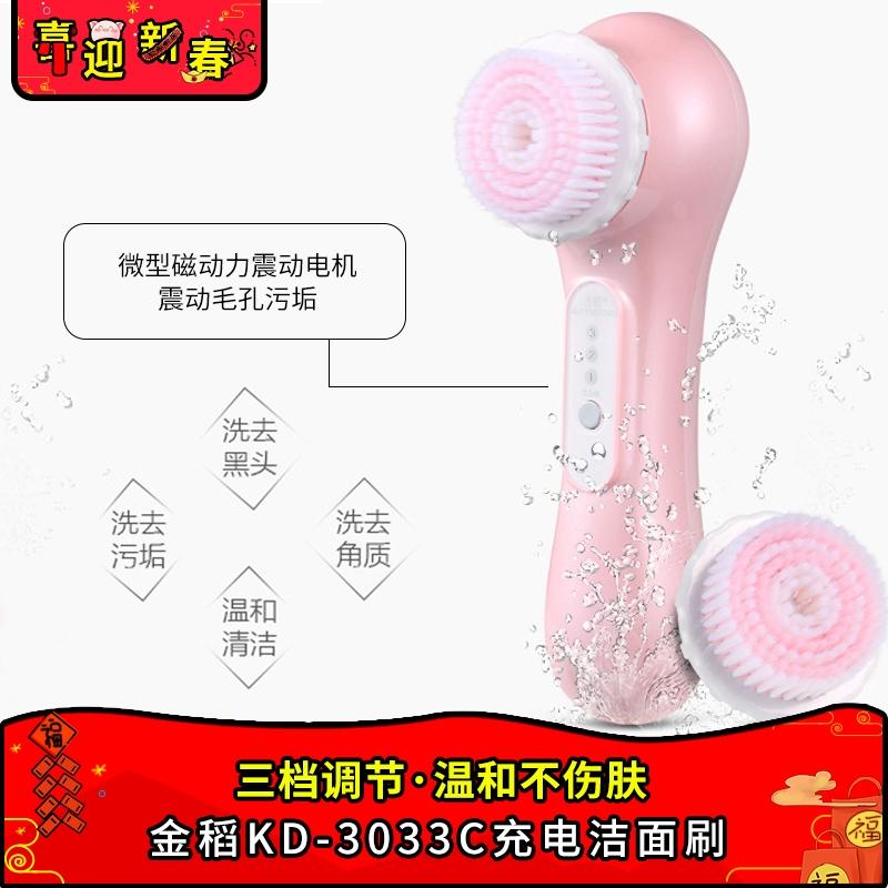 【美妆个护】金稻kd-3033C充电洁面刷