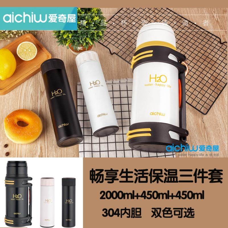 【智能厨卫】aichiw/爱奇屋 AI-069畅享生活保温杯壶三件套