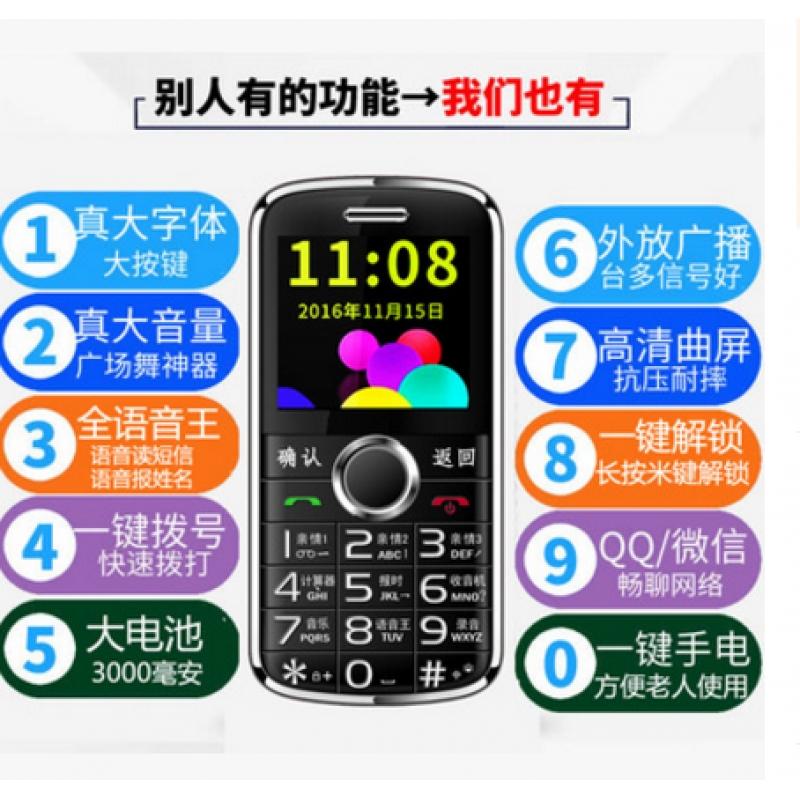 【手机数码】全语音王老人手机