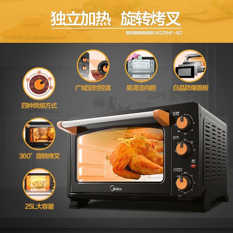【厨卫电器】Midea/美的 MG25NF-AD多功能电烤箱家用烘焙蛋糕大...