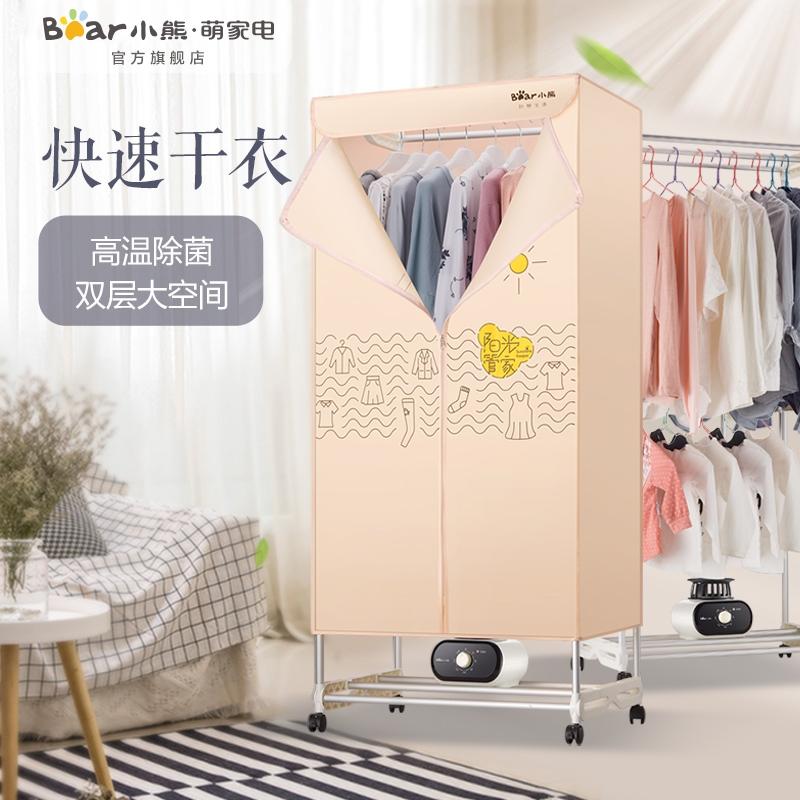 【生活电器】Bear/小熊 HGJ-A12R1家用烘衣柜干衣机双层大容量...