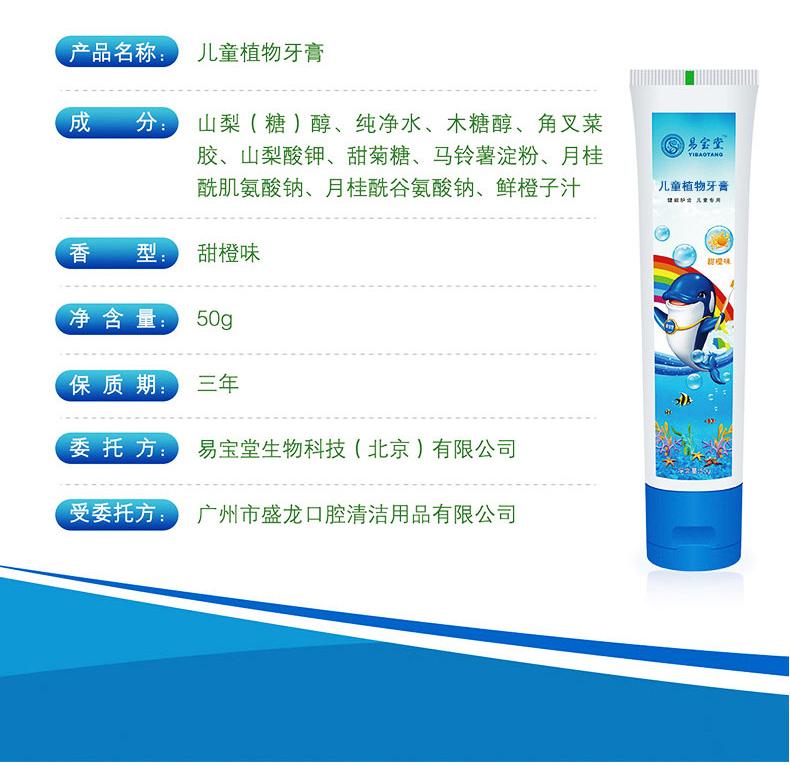 儿童牙膏详情页_02.jpg