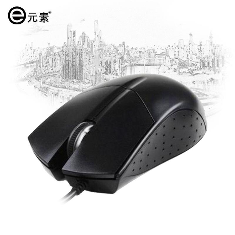 【办公用品】E元素v2100 办公有线光电鼠标