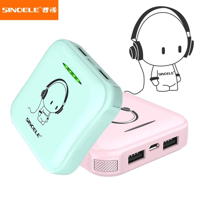 【数码电子】SINOELE/西诺迷你手机移动电源 创意小...