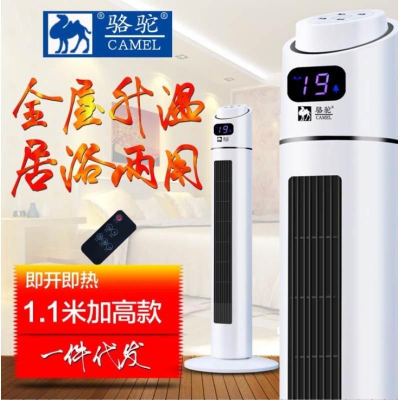 暖风机家用电暖器塔式立式热风电暖气加高取暖器(白色加高遥控款...