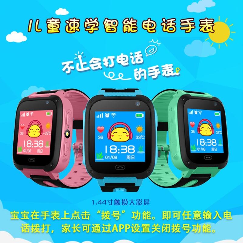 【儿童必备 会员福利】阿科奇四代天才儿童智能定位手表G700S