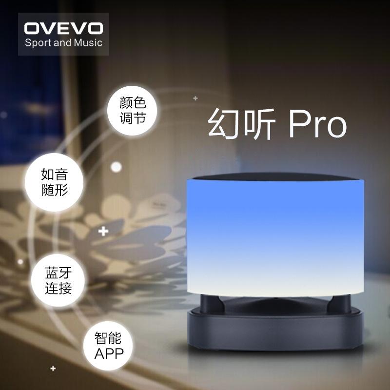 【智能设备】OVEVO欧雷特幻听Z1 Pro蓝牙迷你情感氛围音响灯