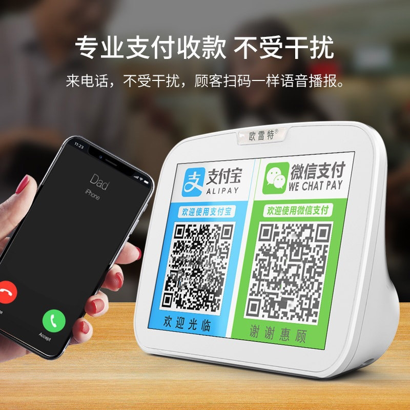 【收款提示蓝牙音箱】OVEVO/欧雷特 Z6二维码手机支付蓝牙音箱...