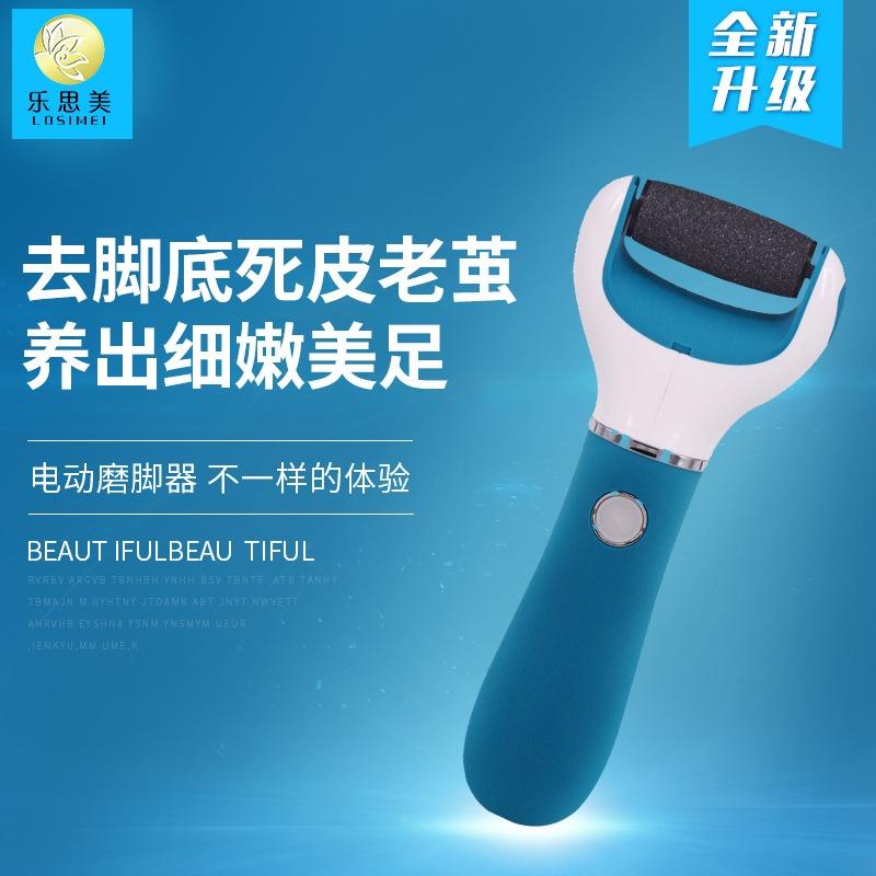 【美妆个护】新款电动磨脚器可充电式电动修脚器