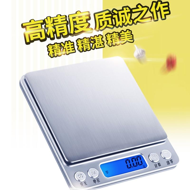 【生活电器】高精度家用厨房秤0.1 电子天平称珠宝秤
