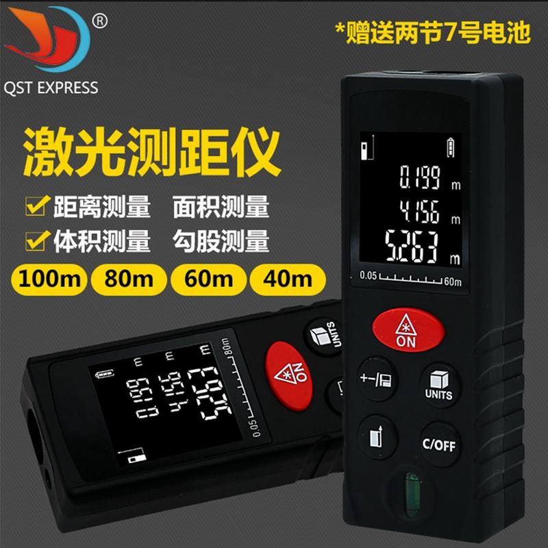 全速通激光测距仪高精度电子尺手持测量仪(0.05-60)
