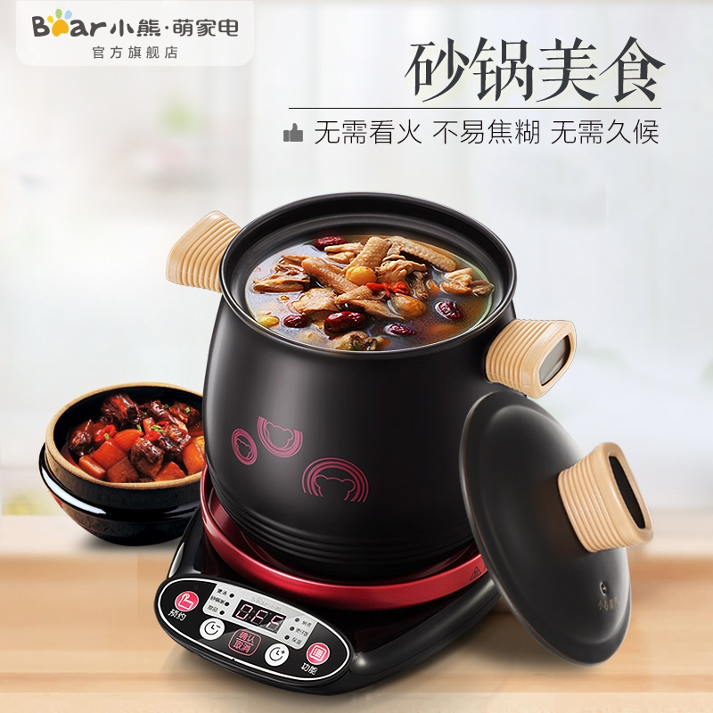 【厨卫电器】Bear/小熊 DSG-A30K1电砂锅 煲汤锅