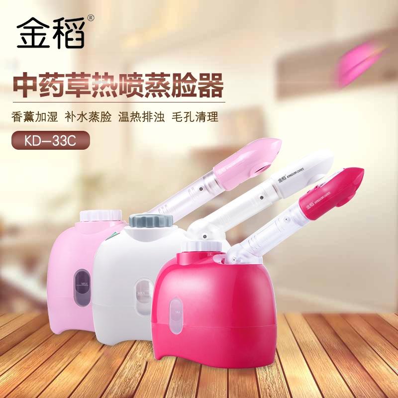 【美妆个护】金稻蒸脸器KD-33C加湿器补水仪美容仪