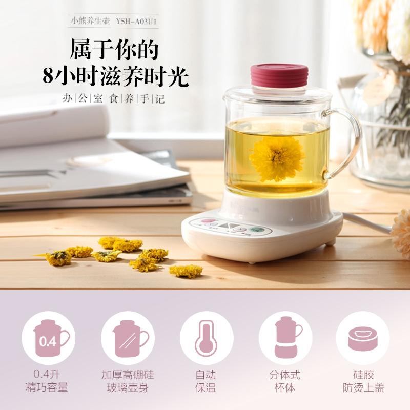 【厨卫电器】小熊迷你养生壶全自动加厚玻璃办公室花茶壶